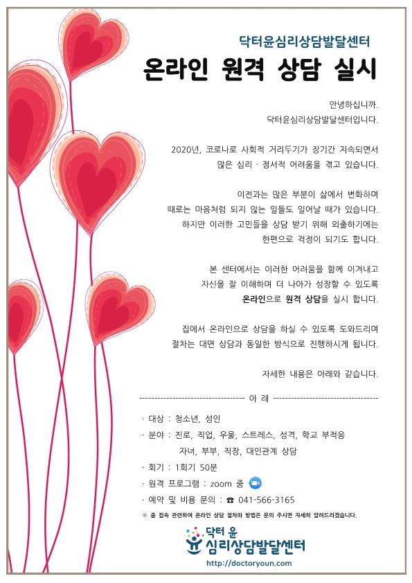 닥터윤심리상담발달센터 온라인 원격 상담 안내문-2020-09-22.jpg